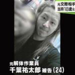 石巻3人殺傷事件で平成生まれの死刑囚誕生…死刑が確定された千葉佑太郎の現在…