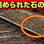 線路に詰められた石の意味…あまり知られていない工夫があった…