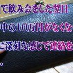 部屋で友人達と飲み会…翌日、10万円が財布から紛失…パニくる私に旦那が「俺のいう通りにしなさい。」その結果・・・