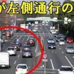 なぜ日本は左側通行なのか?実は歴史的・文化的背景が存在していた…