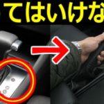 車の寿命を縮めてしまう行為5選…無意識にやっている車を傷める行動が話題に…
