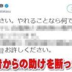 西日本豪雨で高須院長が救助を断った理由…その理由に称賛の声…
