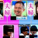 日本人同士の一夫多妻家族…衝撃的な夜の生活ぶりが明らかに…