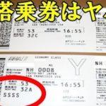 飛行機の搭乗券にSSSSと印刷されている理由…プリントされてたらヤバイ?