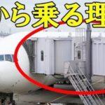 飛行機に左から乗るようになった理由…意外と知られていない飛行機の起源があった…