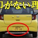 軽自動車のナンバープレートに封印がない理由…車の法律は意外とややこしいと話題に…