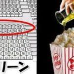 映画館に隠された8の秘密…知られたくない秘密があった…