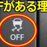 車の横滑り防止装置(ESC)の意味…OFFにする理由は意外と知られていなかった…
