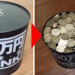 4年かけて満杯にした100万円貯まる貯金箱…開封したらトンデモない事実が…