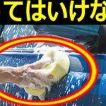 車を傷める間違った洗車のやり方4選…知らずにやってしまっていると話題に…