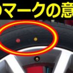 車の新品タイヤの赤と黄色のマークの意味…意外と知らない人が多かった…