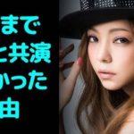 安室奈美恵が最後までMAXと共演しなかった理由…消えない確執が話題に…