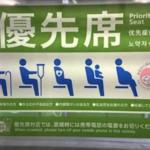 「優先席に座って携帯触ってるくらいなら席譲りなさいよ」おばさんがお姉さんに叫び、お姉さんが泣き出した…その理由を知って今の日本の現状に情けなくなる…