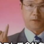 昭和の懐かしいインパクト抜群なCM…いつまでも頭から離れなかったCMが懐かしい…