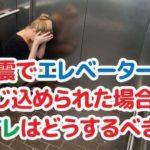 もし大地震でエレベーターに閉じ込められた時に尿意を感じたらどうすれば良いのか…