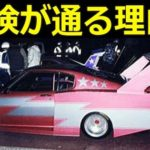 DQN違法改造車でも車検が通る闇車検の実態…中古車市場に出回る盗難車が実は…