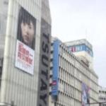 渋谷の交差点に現れたヤフーの広告…赤い線の意味に考えさせられる・・・