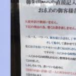 御朱印を書かなくなった理由…日本人として恥ずかしいと話題に…