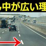 高速道路の真ん中車線の幅が広い理由…安全に走行できるように配慮されていた…