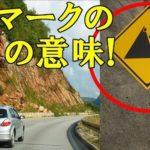 落石注意の標識の本当の意味…知らない人が多いと話題に…