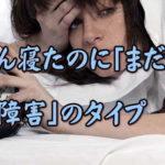 たくさん寝たはずなのにまだ眠い…特に女性に多い睡眠障害の5つのタイプ…