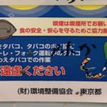 トイレで喫煙しないで!のポスターにアホか!の落書き…犯人の言い分に開いた口が塞がらない…