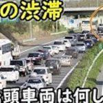 先頭の車両は何をしているのか?高速道路で自然渋滞が起こる意外な原因とは…