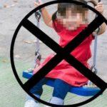 公園で遊んでいたら警察呼ばれた…公園の看板をよく読んでみると・・・