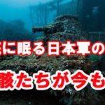 海底に眠る日本軍の遺跡…今もなお残る残骸に戦争の悲惨さを思い知る…