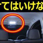 車の走行中に室内灯を点けてはいけない理由…意外と知らなかったと話題に…