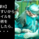 爪が破れやすいからジェルネイルをして手術を受けようとした結果…医者に言われた衝撃的なトラブルが話題に…