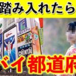 日本で最も治安が悪い都道府県・地域5選…恐ろしい街だと話題に…
