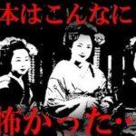 日本の恐い・奇妙な習わし3選…日本はこんなに怖かった…