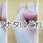 拳の握り方で性格が分かる性格診断…あなたはどのタイプ?
