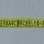 張り紙に書かれた社長から社員へのメッセージ…最後の一文で言葉を失うw