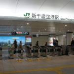 新千歳空港に掲示されたとある看板…軽率な気持ちで北海道に行ったら・・・