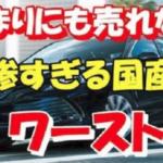 あまりにも売れなさすぎた国産車ワースト5…販売台数が月間一桁って…